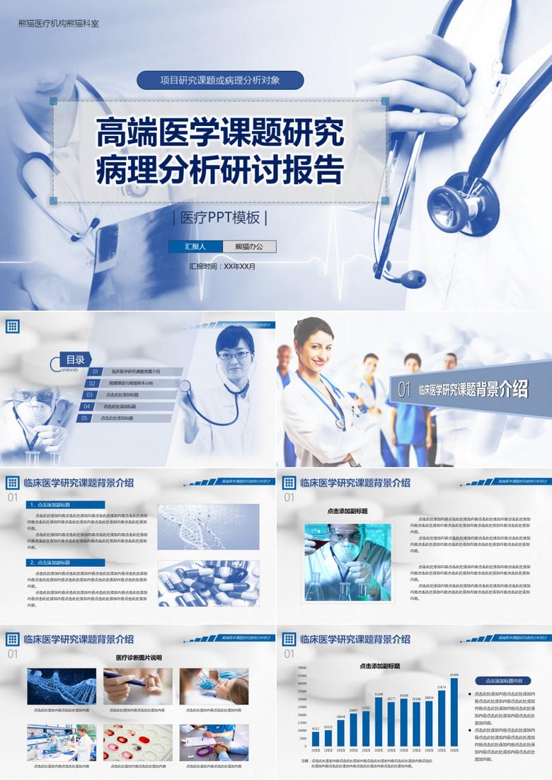 高端医学课题钻研及医疗分析报告PPT模板下载